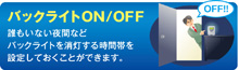 バックライトON/OFF