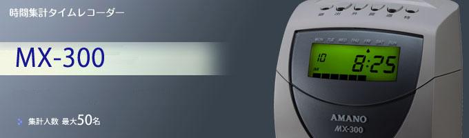 時間集計タイムレコーダー MX-300