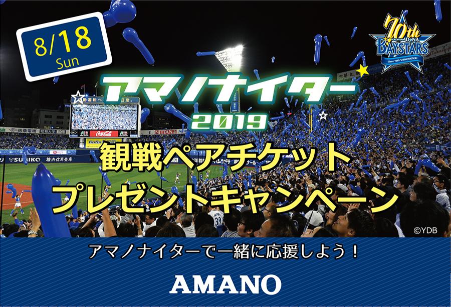 冠スポンサーイベント「アマノナイター(横浜スタジアム)」開催 ...