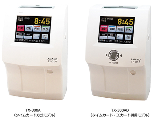 TX300.jpg
