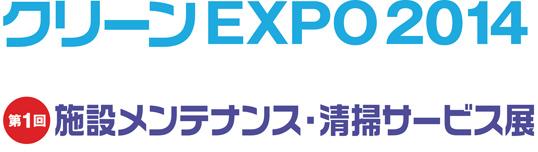 clean_expo.jpg
