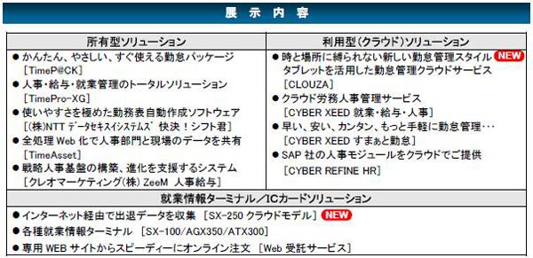 hrexpo2.jpg