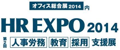 hrexpo2014_1.jpg