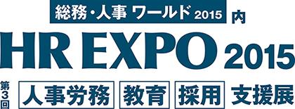 hrexpo2015_1.jpg