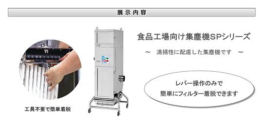 jp2015_tenji.jpg