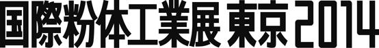 powtextokyo2014_j_s.jpg