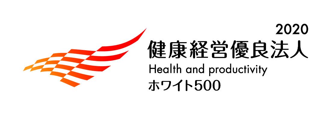 健康経営優良法人500_2020ロゴ